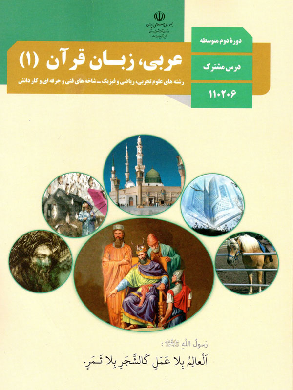 ۱۰-Arabi1