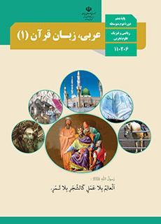 زبان عربی پایه دهم ریاضی و تجربی
