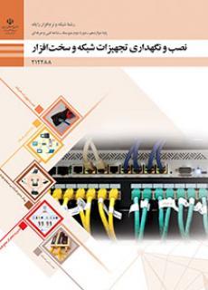 نصب و نگهداری تجهیزات شبکه هنرستان