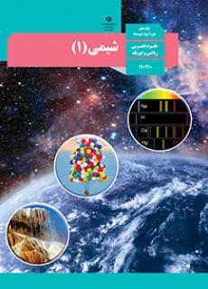 آموزش شیمی ۱ دبیرستان (مشترک تجربی و ریاضی فیزیک)