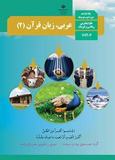 زبان عربی پایه یازدهم (ریاضی و تجربی)
